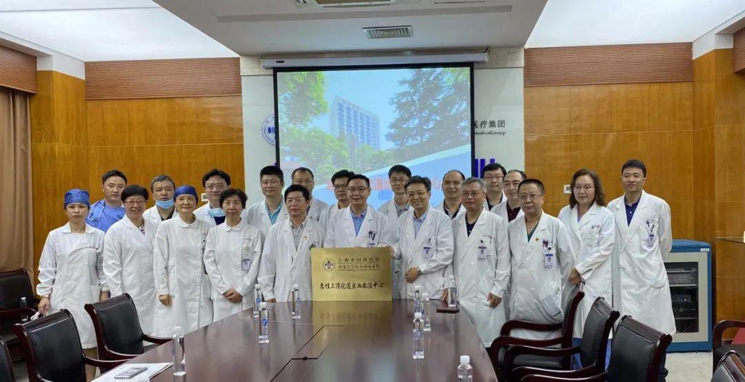 同济大学附属同济医院召开「急性上消化道出血救治中心」启动会