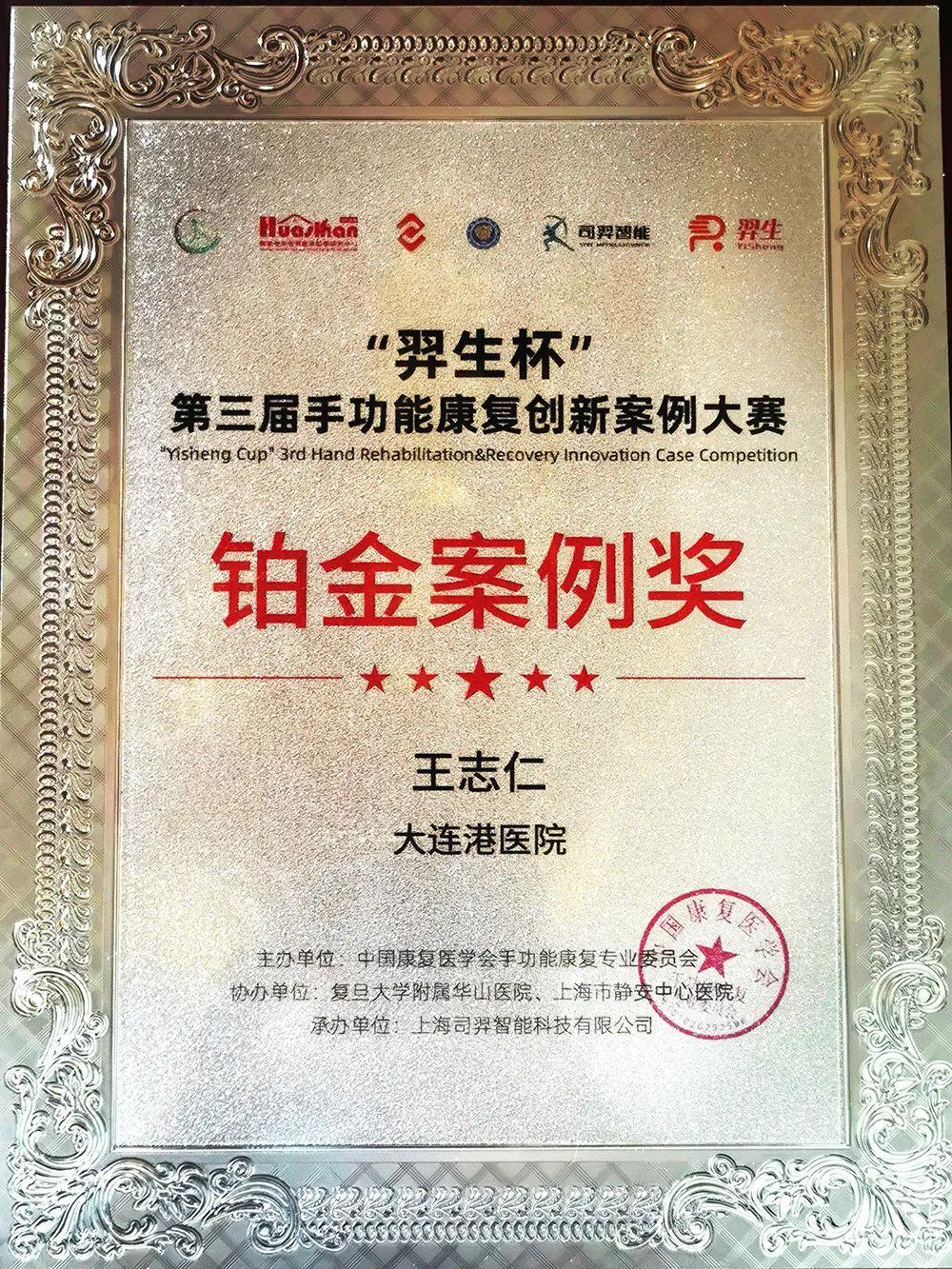 大连港医院喜获「羿生杯」第三届手功能康复创新案例大赛铂金奖