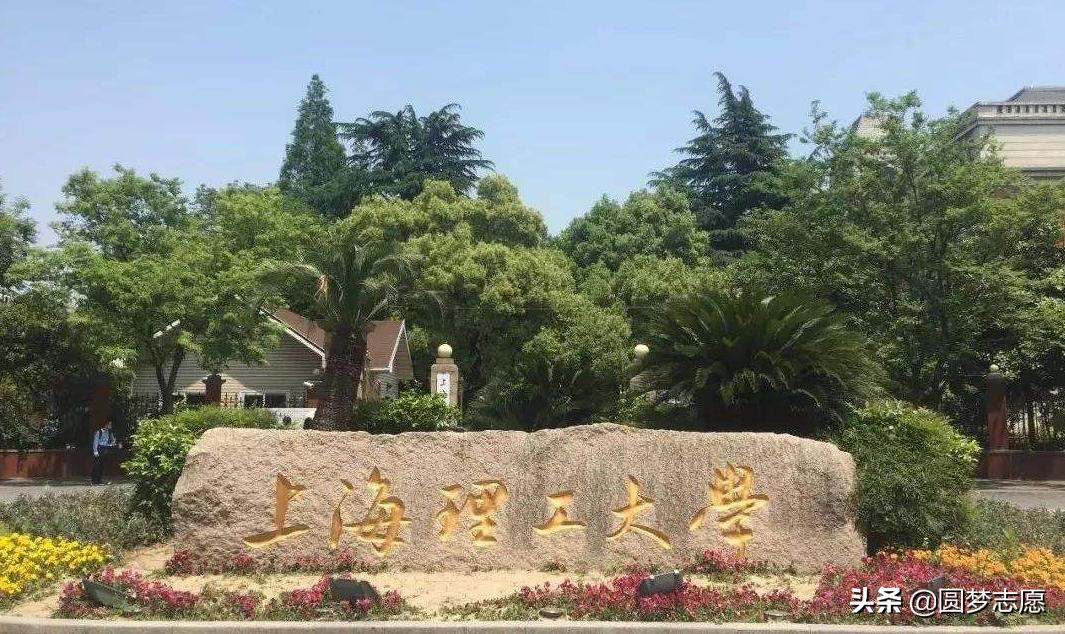 上海理工大学什么档次(上海理工大学认可度)