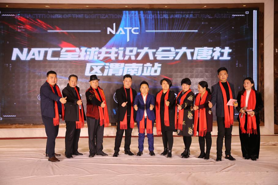 """NATC全球共识大会大唐社区渭南站""圆满结束"
