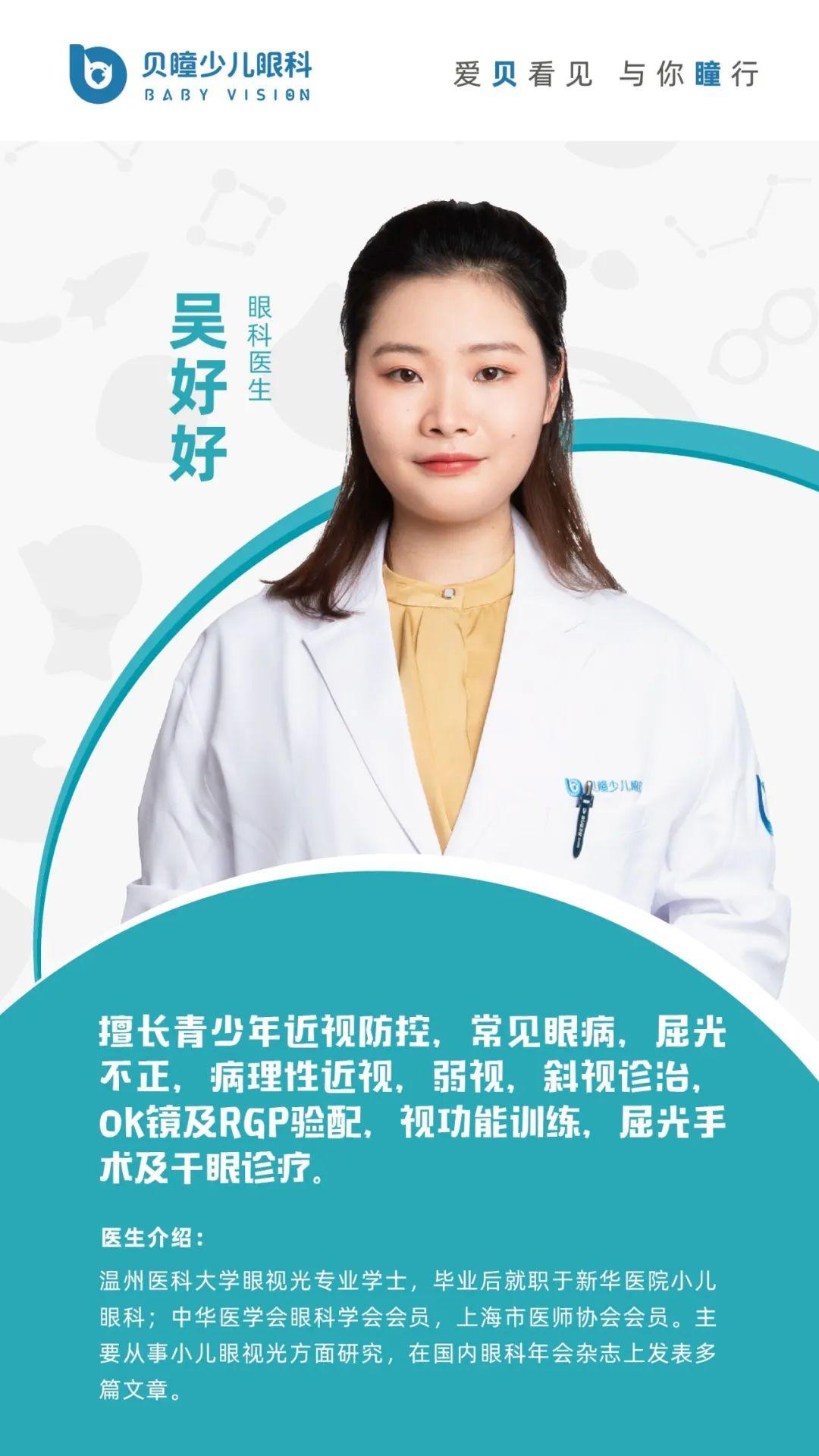 上海贝瞳佳视眼科门诊部吴好好:是耐心好医生,也是魔法小厨娘哦
