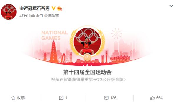 天悦登录奥运冠军石智勇的抓举全国纪录 超了自己的世界纪录