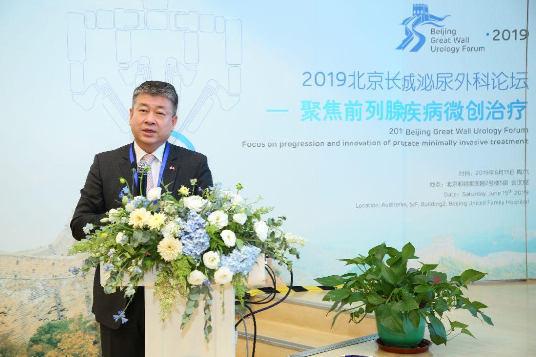2020 北京长城泌尿外科论坛-聚焦泌尿外科机器人手术