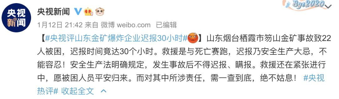 新华社评山东金矿事故迟报30小时 具体说了什么?