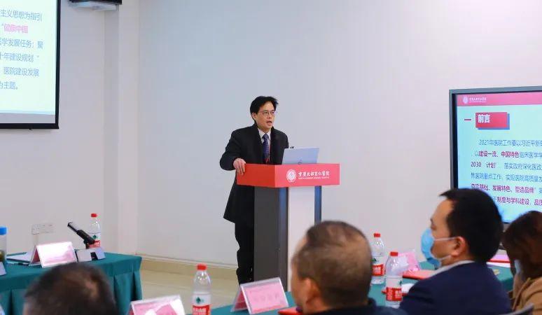重庆北部宽仁医院 2020 年工作总结暨表彰大会