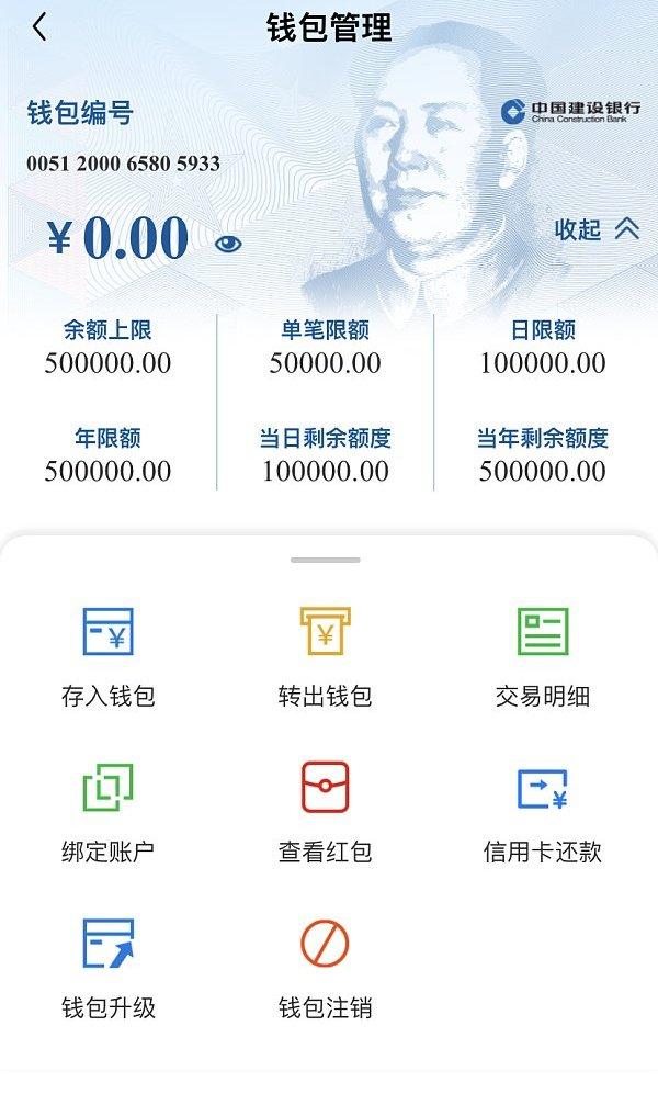 数字人民币DCEP来了,教你如何开通建设银行的数字货币钱包?