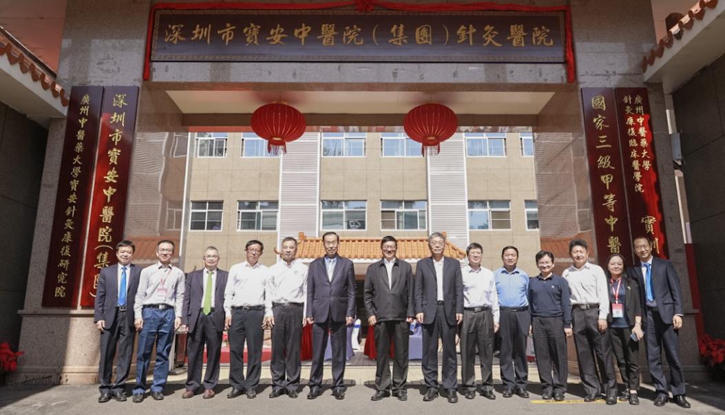 广东省首家针灸专科医院在宝安正式挂牌成立