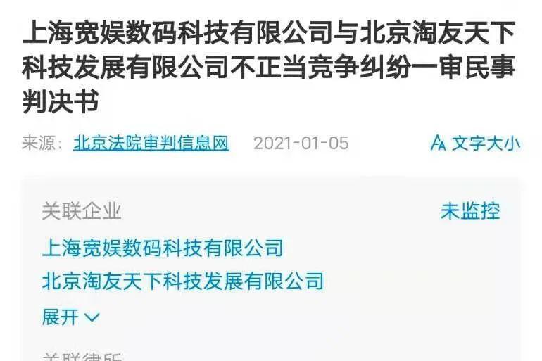 脉脉真的不向第三方透露用户信息:被B站起诉判赔30万