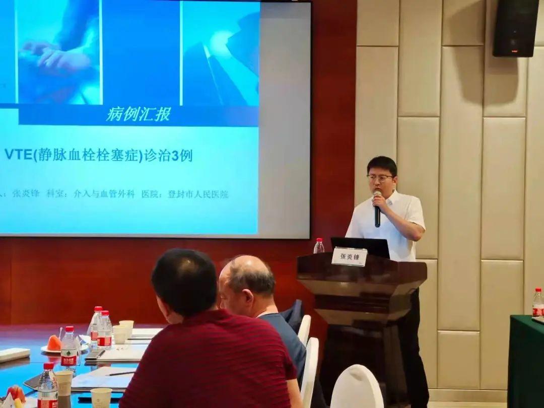 登封市人民医院举办 VTE 专家病例研讨会