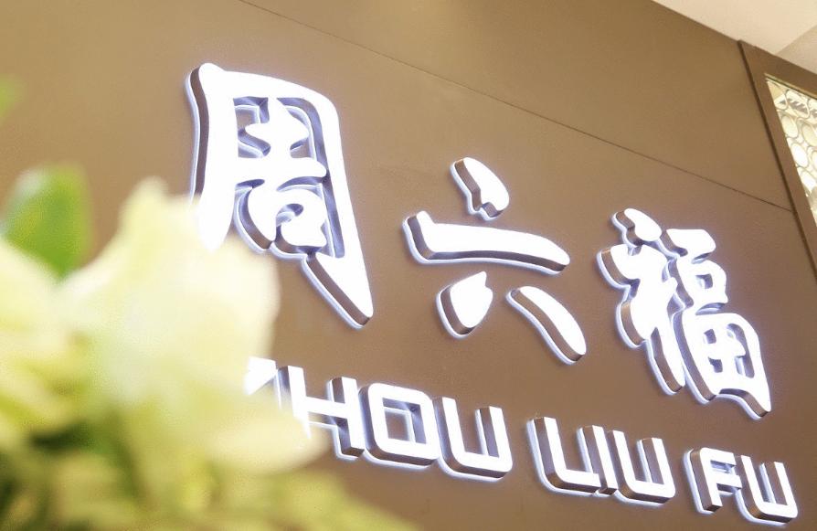 周六福IPO闯关失败:12个设计年赚4亿,3400多家门店自营仅28家