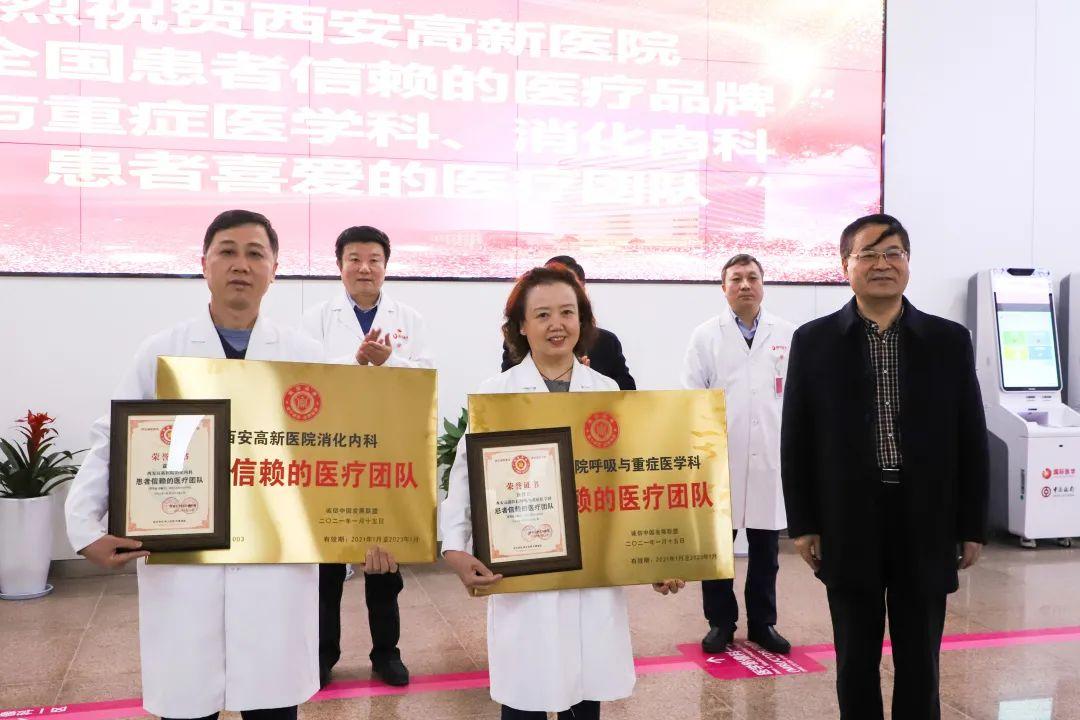 西安高新医院获「全国患者信赖的医疗品牌」「患者喜爱的医疗团队」及「患者信赖的好医生」三项殊荣