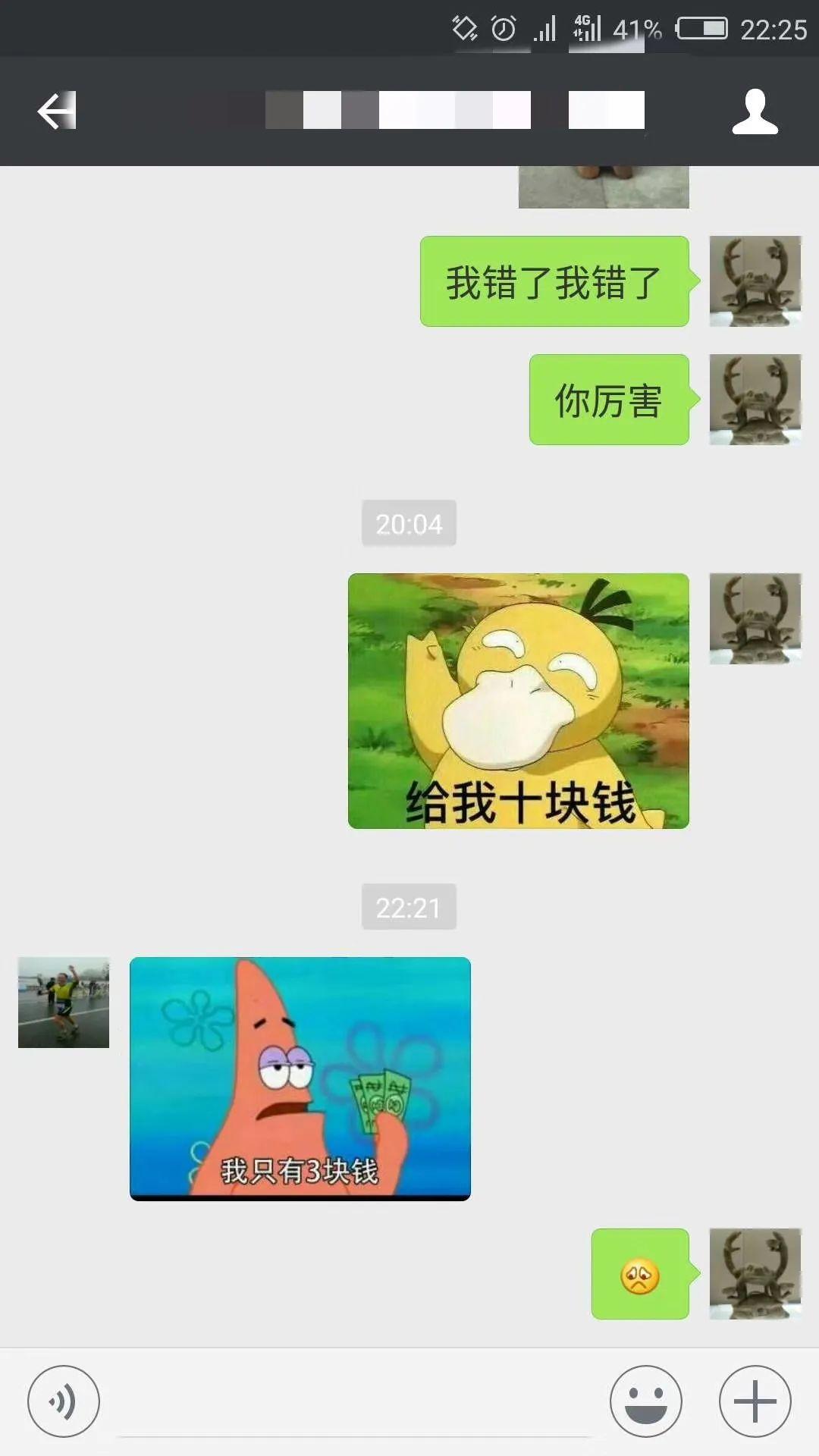 微信推出6个新表情 给父母发表情包引起的误会