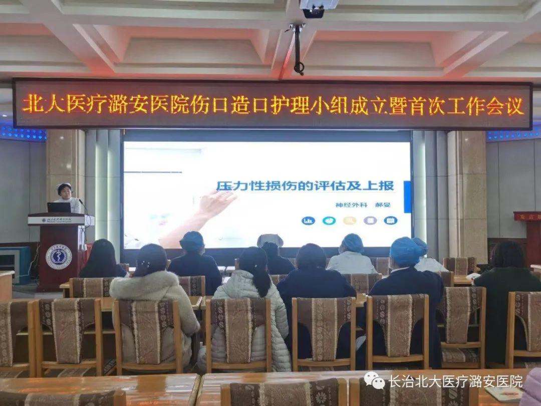 北大医疗潞安医院:成立伤口造口小组,提升护理专科质量