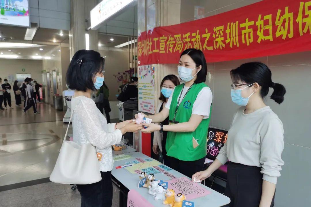 汇社工力量,展社工风采!深圳市妇幼保健院开展社工宣传周活动