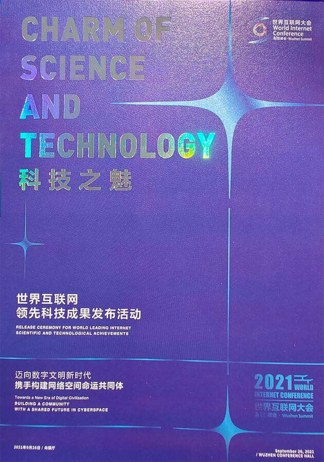 vivo车联网项目成功入选《2021年世界互联网领先科技成果发布手册》
