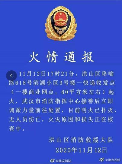 武汉光谷沿街居民楼发生爆炸 爆炸原因是什么