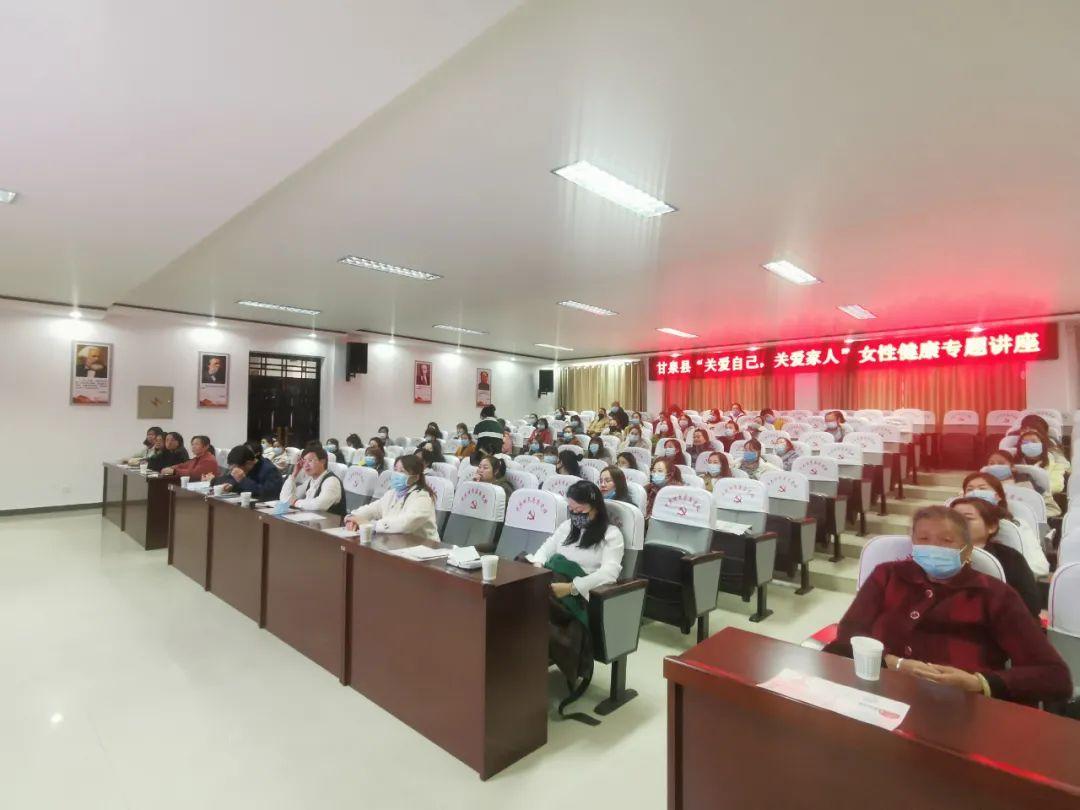 女性健康知识讲座第一站甘泉县人民医院「改变一点、改变一生」精彩来袭