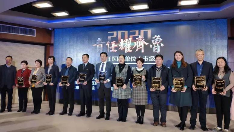 济南市第二人民医院在「责任耀齐鲁」颁奖典礼上收获荣誉