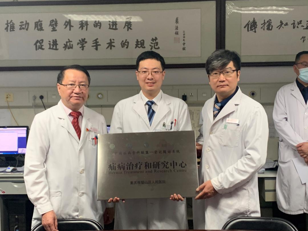 璧山区人民医院成功加入中国疝病专科联盟-登记随访系统