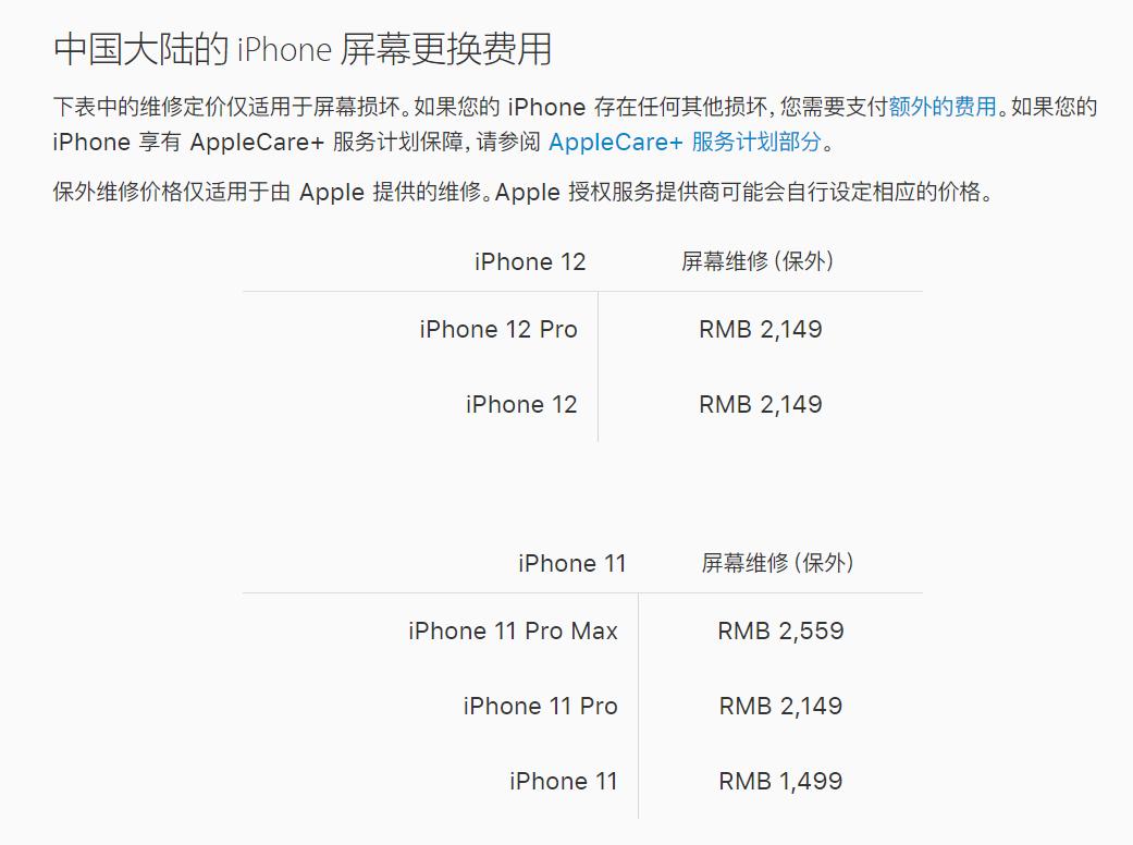 iPhone 12真机屏碎了,苹果官方公布维修价,心也跟着碎了!