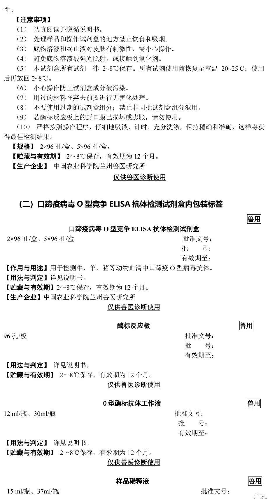 农业农村部批准狂犬病灭活疫苗(r3G株)等4种兽药产品为新兽药
