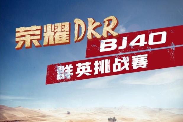 """越野老炮儿请集合   """"2021荣耀DKRBJ40群英挑战赛""""等你报到"""