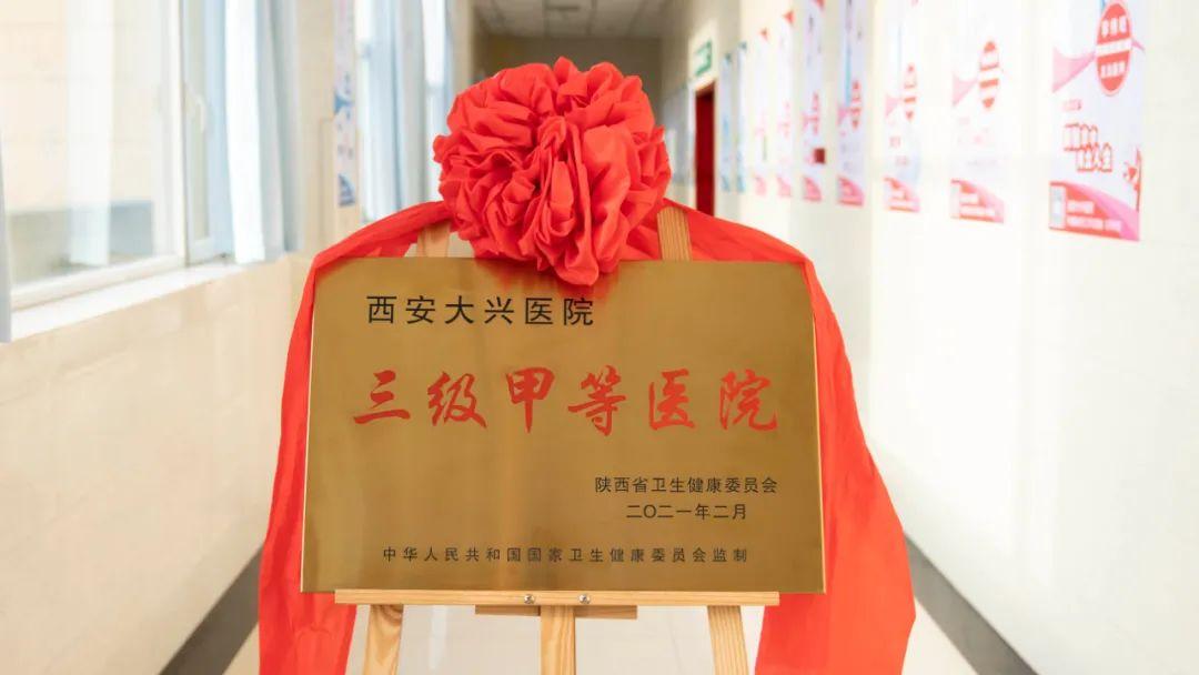 西安大兴医院举行三级甲等综合医院授牌暨质量内涵年启动仪式