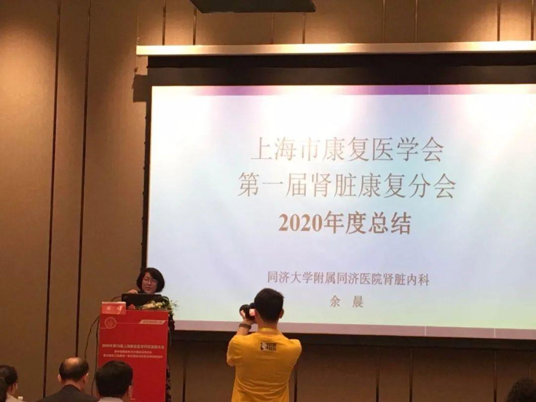 上海市同济医院余晨教授任市肾脏康复分会主任委员并获「优秀主任委员」