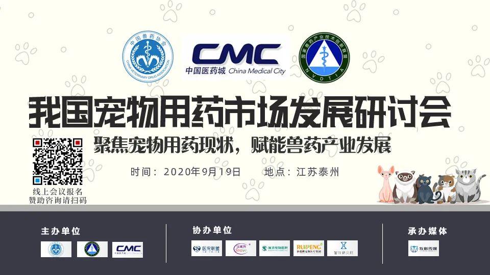 新冠肺炎对食品安全影响几何?陈君石院士——第四届中国动物健康与食品安全大会·院士创新会权威解答