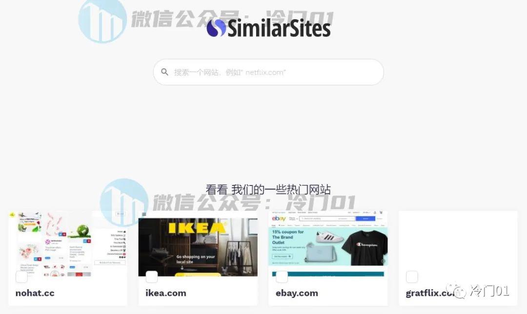 similarsites|快速查找类似站点的网站  第1张