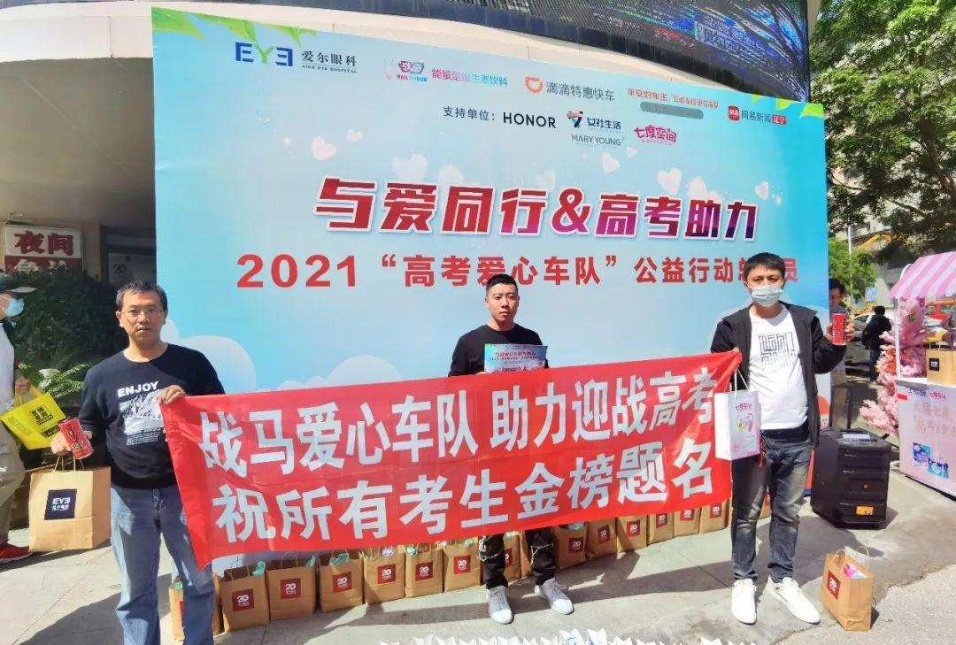 「与爱同行&高考助力」 2021 沈阳爱尔眼科高考爱心车队正式启动