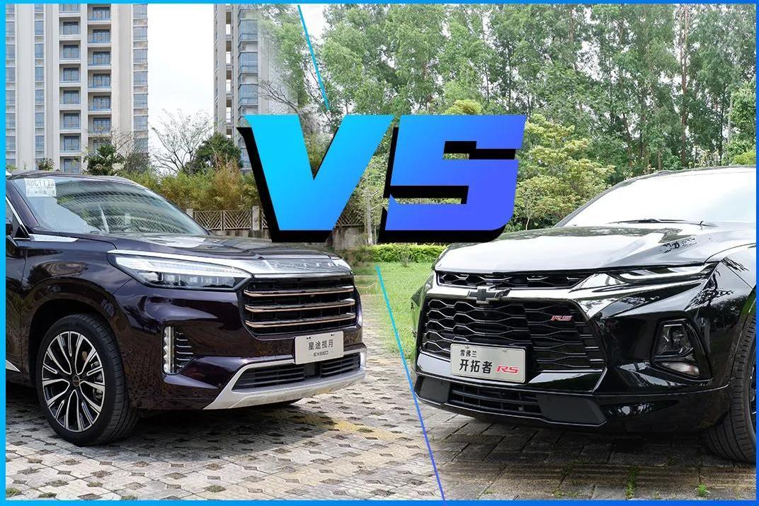星途揽月VS雪佛兰开拓者,都是大7座SUV,谁更值得选?