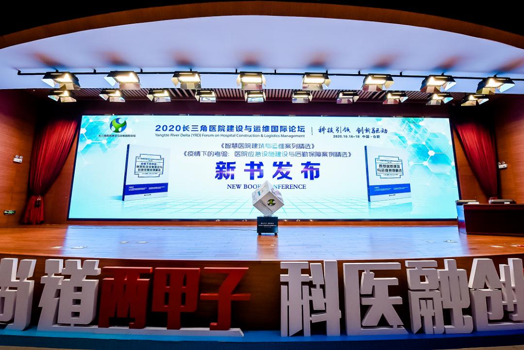 同济大学附属同济医院荣获长三角「抗疫保障优秀案例奖」