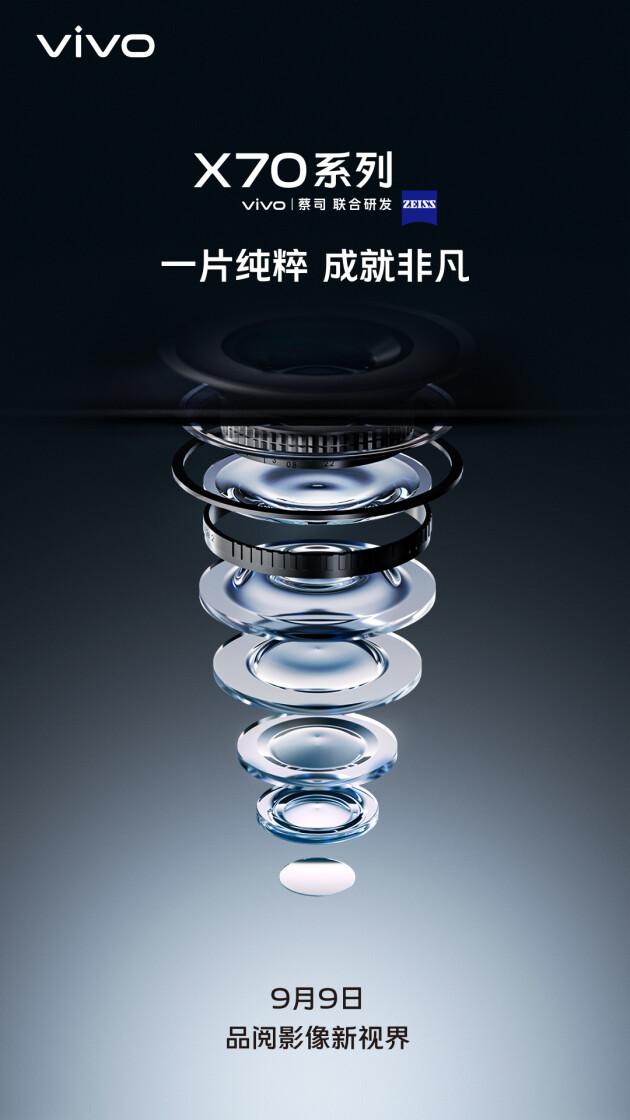 vivo释放玻璃镜片预热海报 X70系列带来光学器件新突破