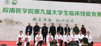 南京江北医院荣获「皖南医学院第九届大学生临床技能竞赛」二等奖