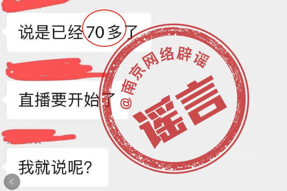 """网传""""南京发现74例阳性""""、""""鼓楼医院30例阳性""""系谣言!"""