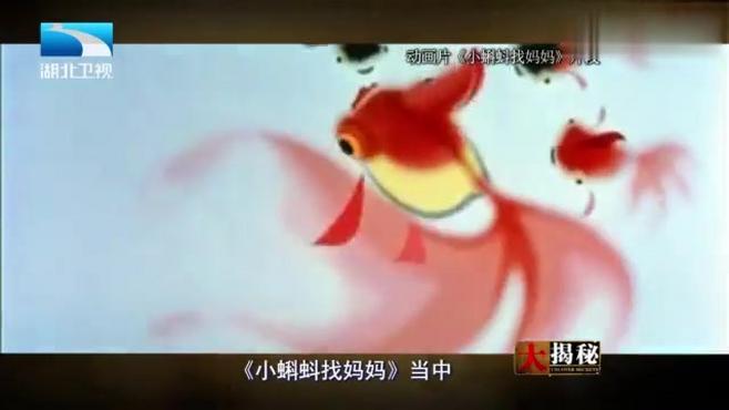 水墨动画《小蝌蚪找妈妈》出国参展,电影拷贝胶卷为何不翼而飞?