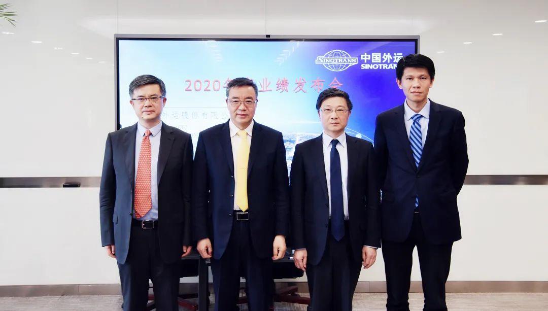 """中国外运股份有限公司(以下简称""""中国外运"""")召开2020年度业绩发布会"""
