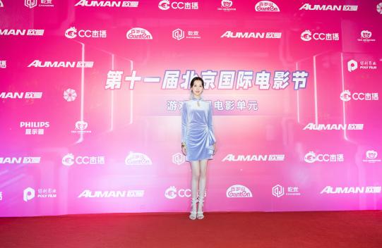 第十一届北京�L国际电影节 游戏动漫电影单元圆满成功