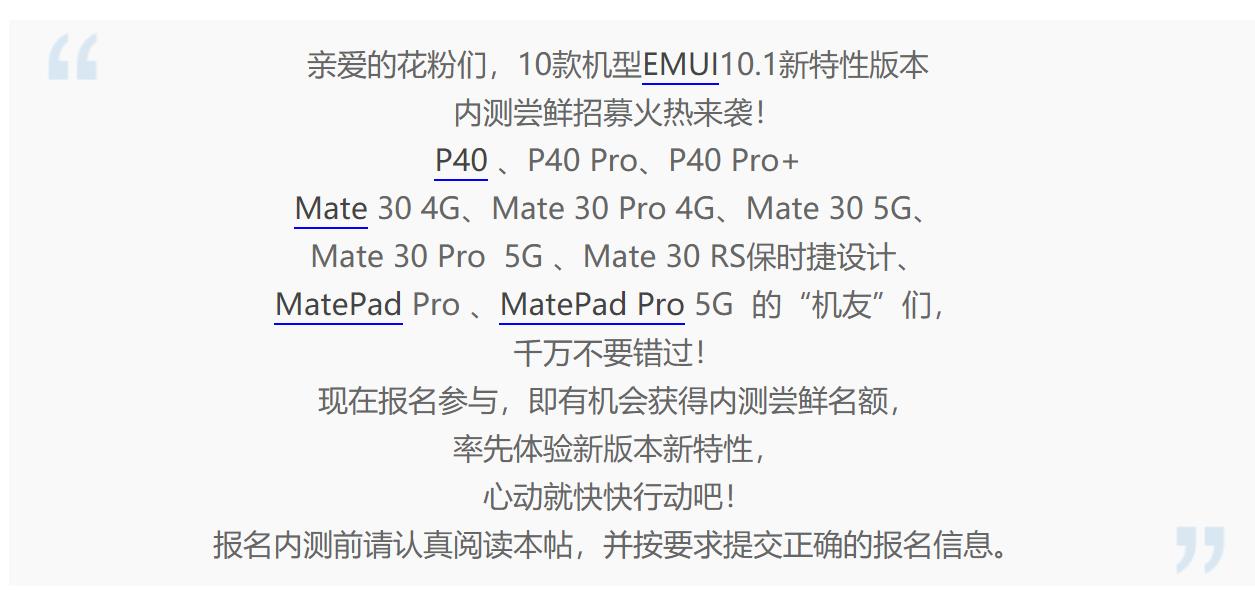 尝鲜鸿蒙OS!首批EMUI 11升级名单出炉,这些用户分批上手!