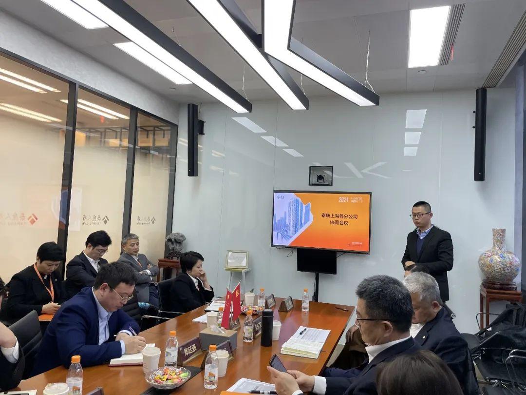 上海泰康各分公司召开协同发展会议召开
