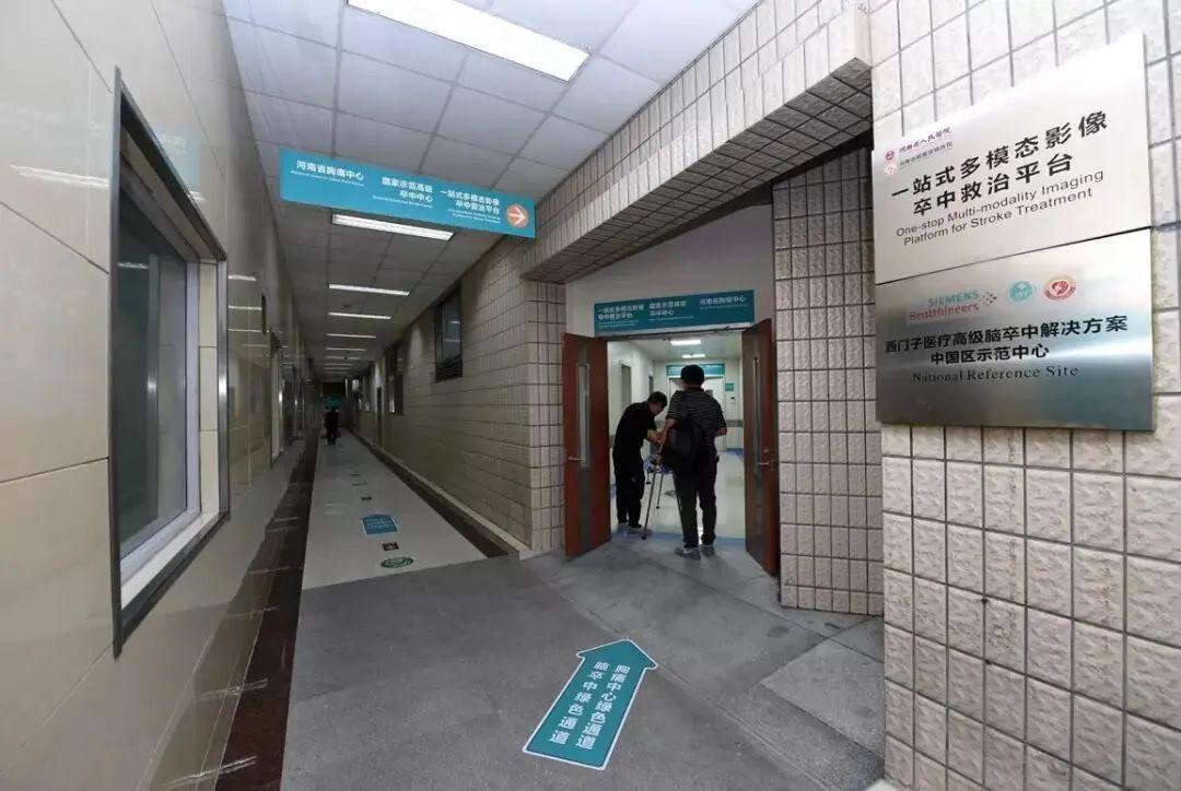 河南省人民医院脑卒中绿色通道 快速救治 96 岁高龄老人