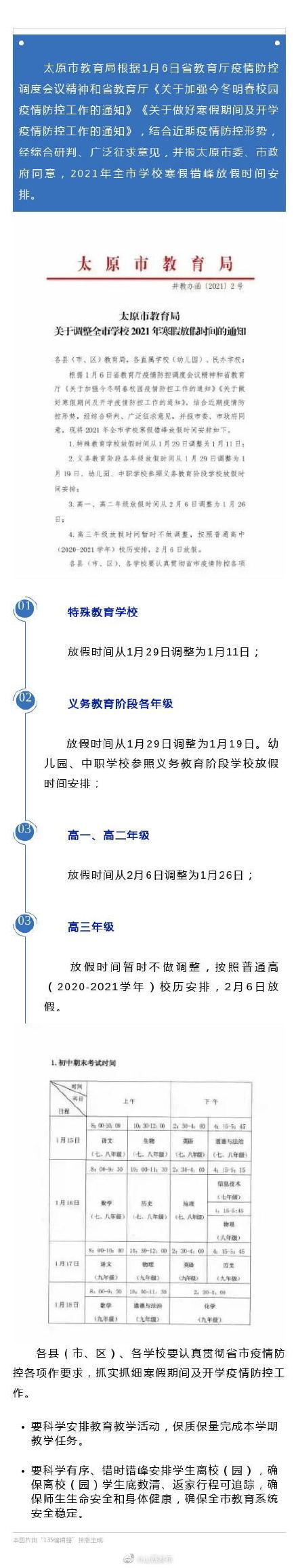 """021小学初中寒假什么时候放?提前到1月19日"""""""