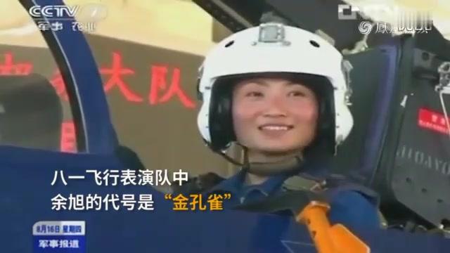 女飞行员余旭坠机现场曝光