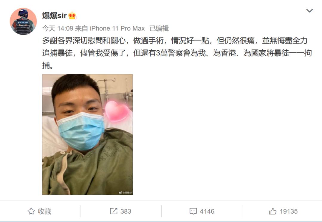 遭暴徒刺伤的港警发微博:我伤了,还有3万警察会为国家把暴徒一一拘捕 ...