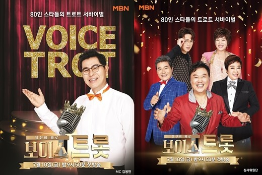 TV CHOSUN电视台状告MBN《voice queen》和《voice trot》抄袭《Mr.trot》