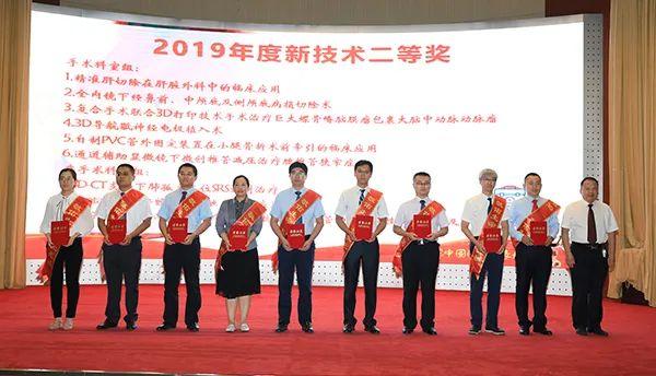 滨州医学院附属医院举行2020年中国医师节庆祝暨总结表彰大会