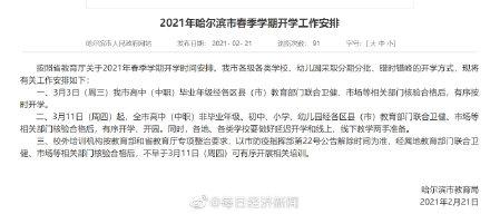 哈尔滨开学时间2021最新消息公布了