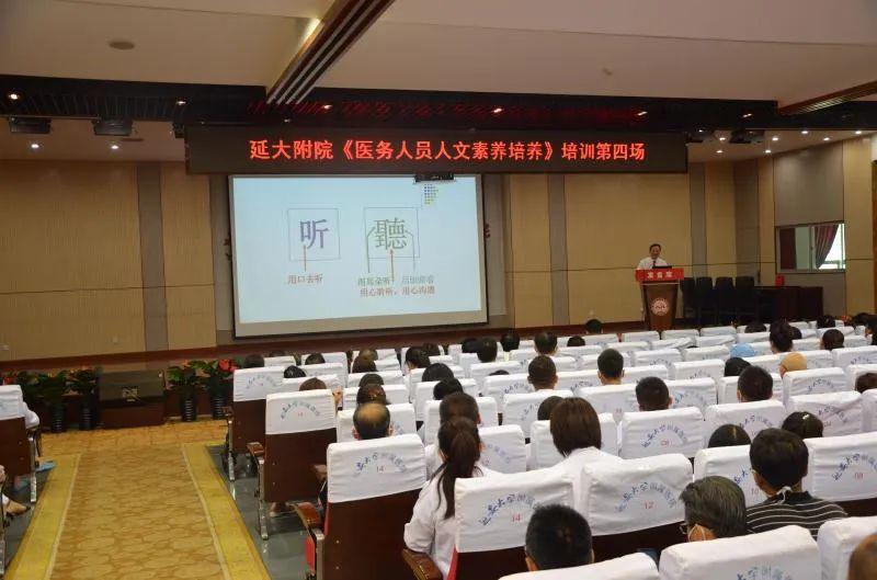 延安大学附属医院:提升人文素养 促进医患和谐