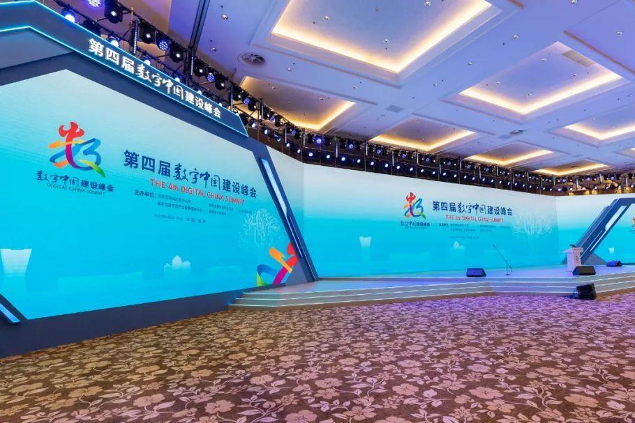 第四届数字中国建设峰会今天在福州开幕